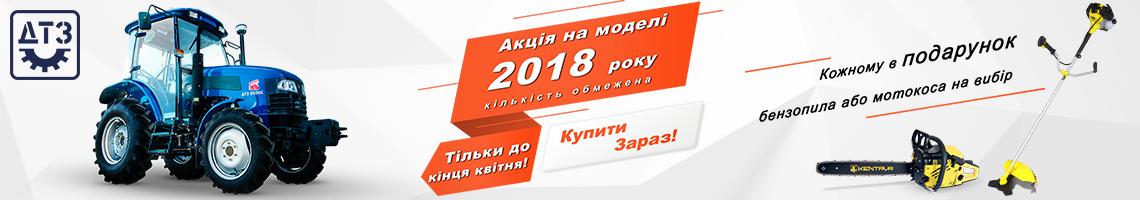 Подарки при покупке акционных тракторов на Romb.ua