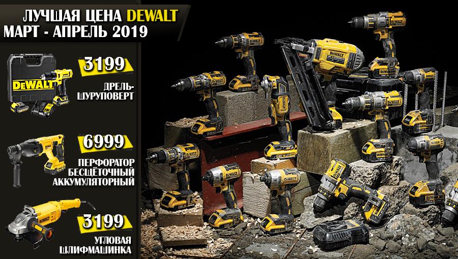 Акционные товары торговой марки DeWALT