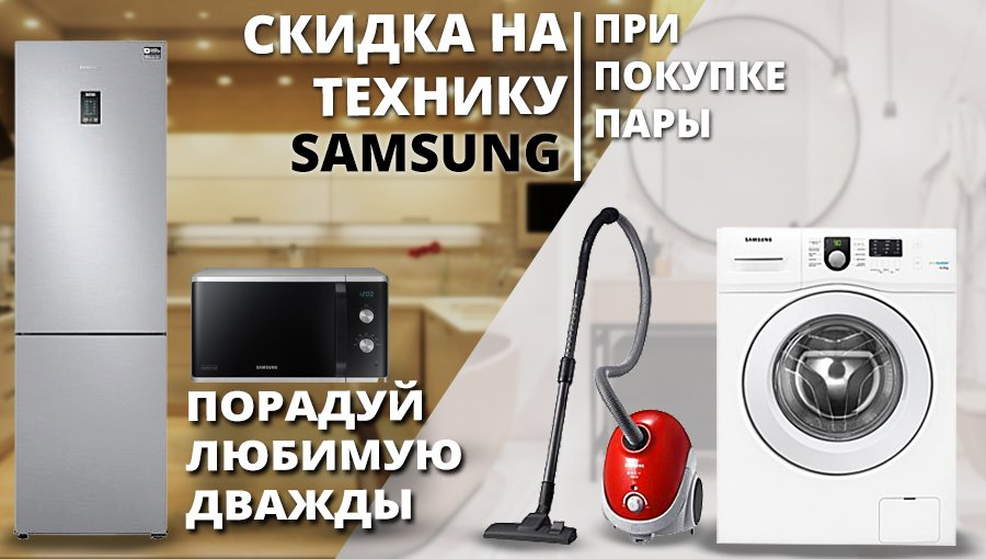 Баннер акции Samsung