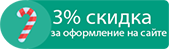 скидка ромб (romb.ua) при заказе через корзину
