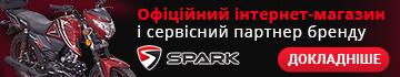 Баннер Spark