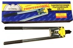 Купить Заклепочный пистолет  СТАЛЬ 55088 рычажной