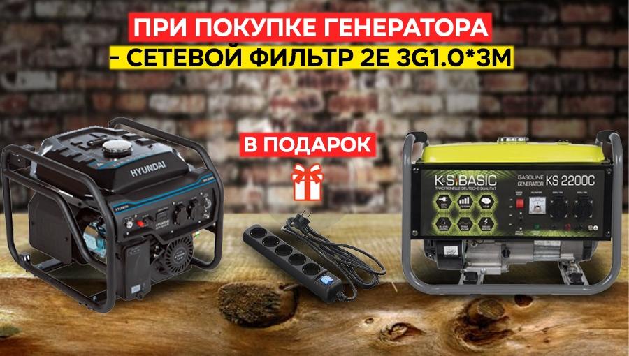 generator-gift