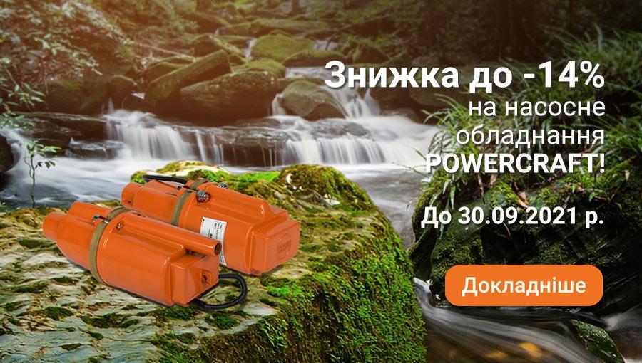 powercraft-pumps