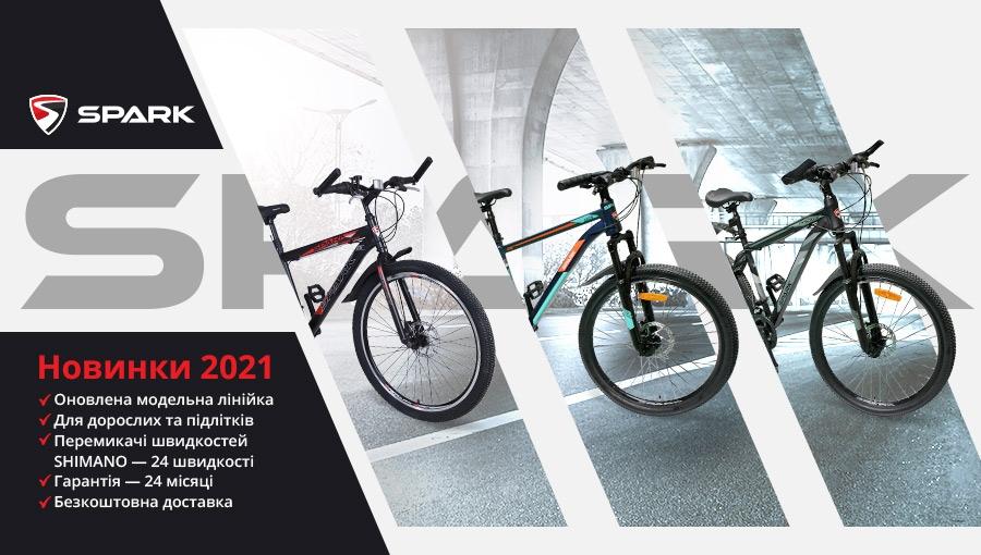 ua/bikes/spark.html