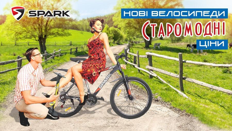 https://romb.ua/ua/bikes/spark.html