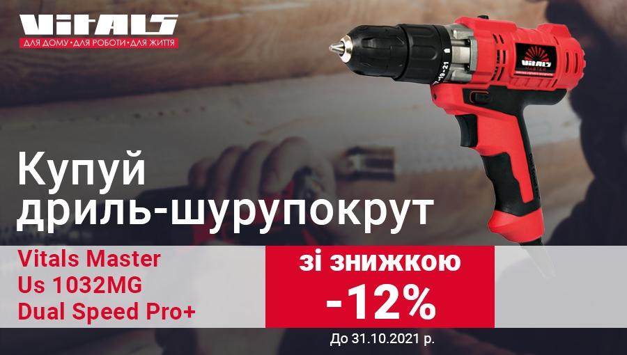 drill-vm